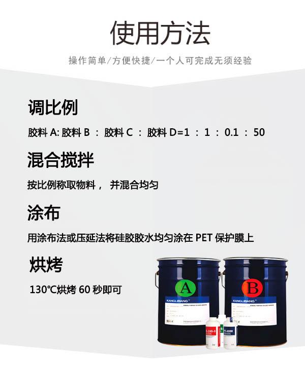 保护膜德赢vwin官网AC米兰KL-2620使用方法