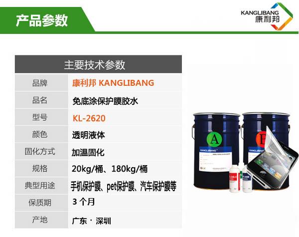 保护膜德赢vwin官网AC米兰KL-2620产品参数