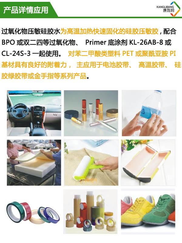过氧化物压敏尤文图斯指定德赢app水KL-2910产品详情应用