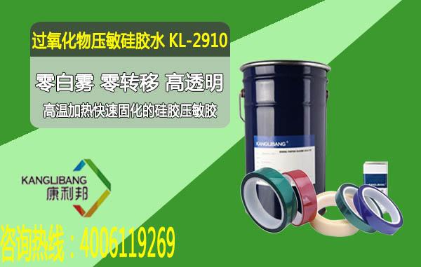 过氧化物压敏尤文图斯指定德赢app水KL-2910