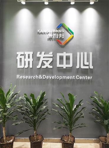 康利邦,广东工业大学,联合研究中心