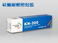 硅酮耐候密封胶KN-300系列